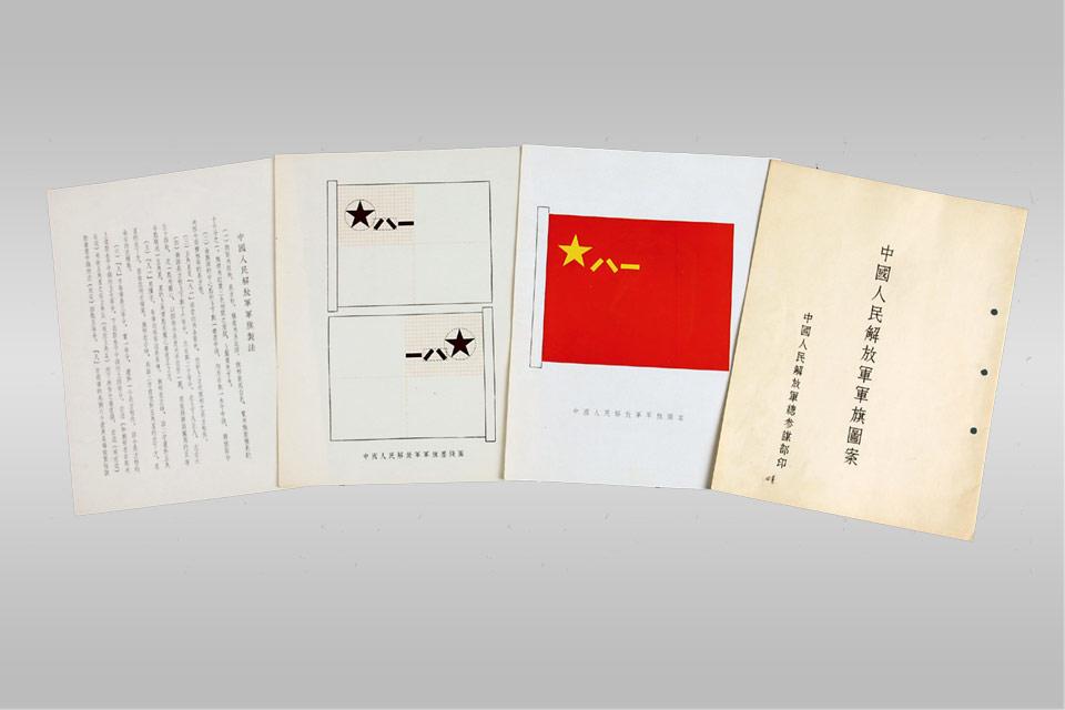《中国人民解放军军旗图案》